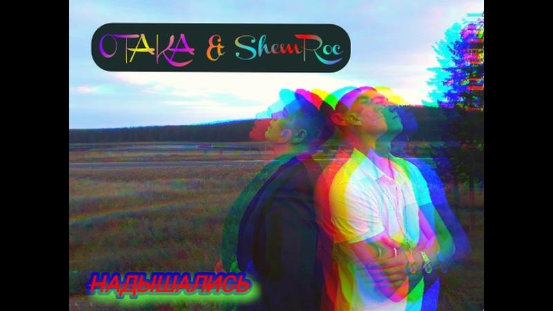 OTAKA ShemRock- Надышались