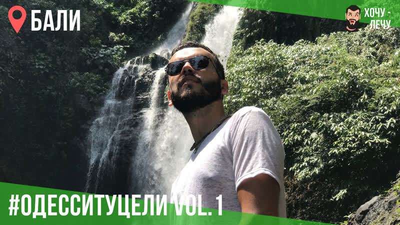 Водопады Бали Горячие источники Батур ОдесситУЦели Vol 1