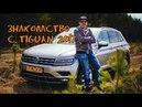 Новинка от Volkswagen. Знакомство с Tiguan 2017, дизель, обзор, тест-драйв