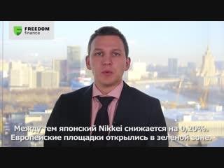 """Инвестиционный консультант ИК """"Фридом Финанс"""" Григорий Мельников комментирует ситуацию на рынке США"""