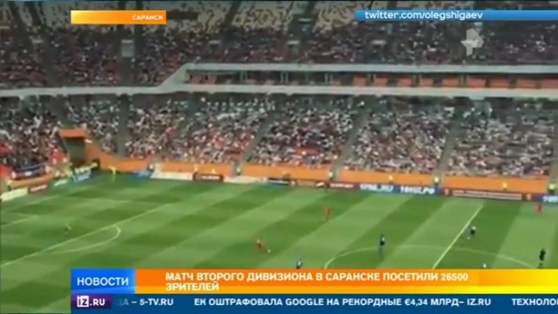 Футбольный матч второго дивизиона в Саранске собрал 26,5 тысяч зрителей - YouTube