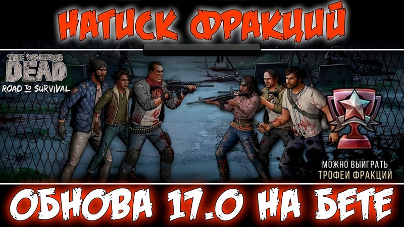 The Walking Dead Road to Survival - НАТИСК ФРАКЦИЙ