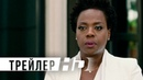 Вдовы (триллер, драма, криминал) - с 22 ноября 18