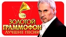 Валерий Меладзе - Лучшие песни - Русское Радио Full HD 2017