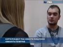 Как обмануть полиграф. Эксперимент РИА Новости