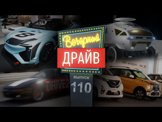 Вечерний Драйв #110 - Познавательно-юмористическое шоу