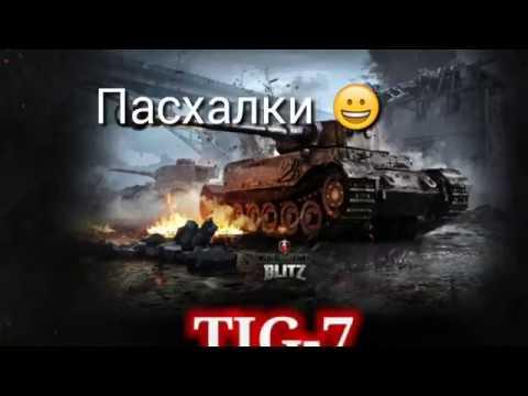 Новые ПасхалкИ World of Tanks Blitz😀