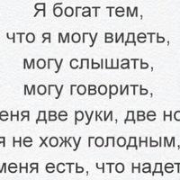 Анкета Николай Сайко