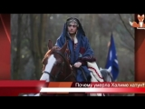 Почему Возрожденный Эртугрул лишился главной героини