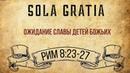 ЦЕРКОВЬ SOLA GRATIA Воскресная проповедь Рим 8:23-27ст