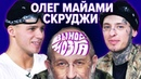 ВЫНОС МОЗГА Олег Майами vs Скруджи