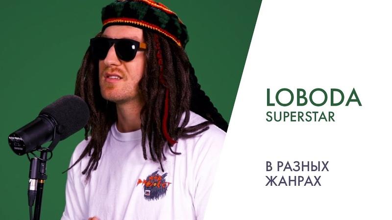 LOBODA – SUPERSTAR | В разных жанрах (Грэг)