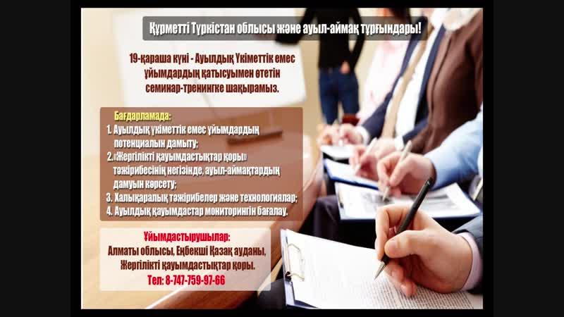 Түркістан_ анонс ауылшаруашылық семинар