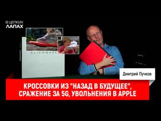 Кроссовки из Назад в будущее, сражение за 5G, увольнения в Apple