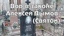 Вор в законе Алексей Дымов - Святой