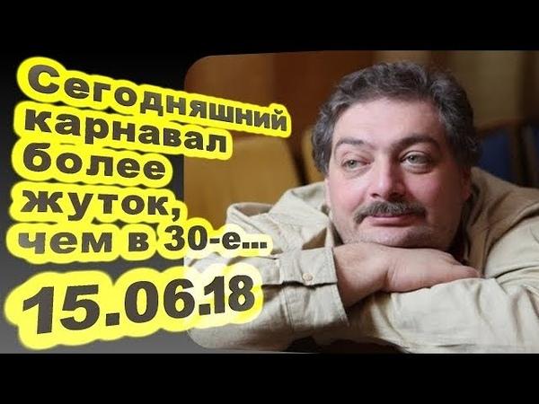 Дмитрий Быков Сегодняшний карнавал более жуток чем в 30 е 14 06 18 Один