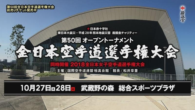 極真空手 第50回全日本空手道大会 プロモーション