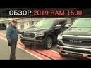Полная версия обзора 2019 RAM 1500 на кольцевой трассе ADM Raceway в Мячково.