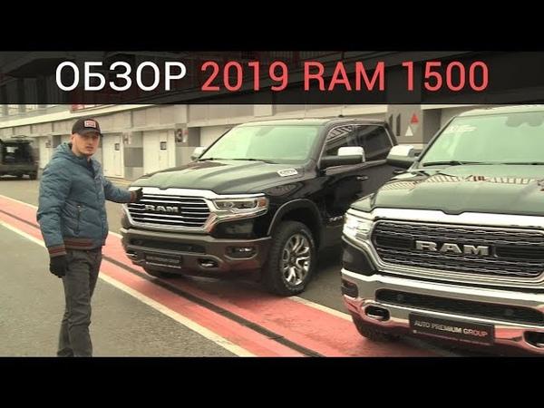 Полная версия обзора 2019 RAM 1500 на кольцевой трассе ADM Raceway в Мячково