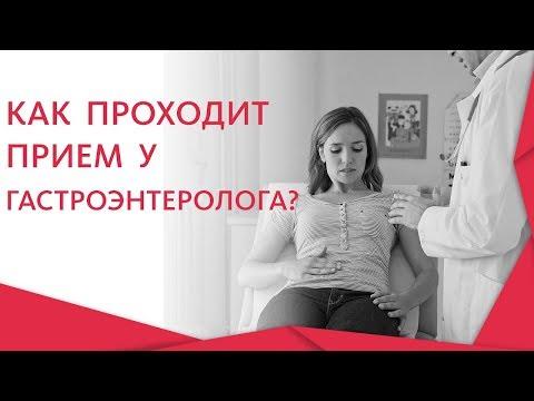 Прием у гастроэнтеролога. 🏥 Прием и методы диагностики у врача гастроэнтеролога. 12