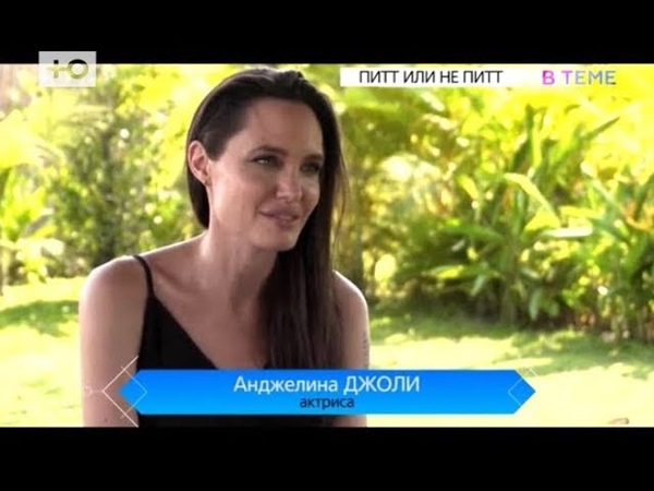 ВТЕМЕ Почему Анджелина Джоли объявила войну Брэду Питту