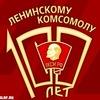 Ленинский Комсомол Тольятти