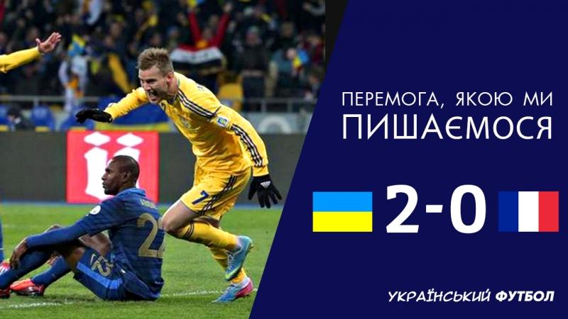 Україна 2-0 Франція