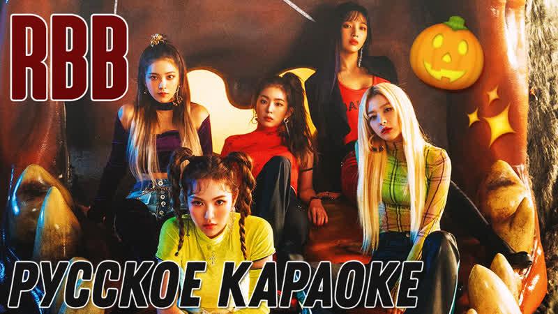 Red Velvet – RBB (Really Bad Boy) [RUS (karaoke) SUB FSG KEY]