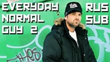 Everyday Normal Guy 2 RUS SUB (Jon Lajoie)