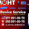 DEVICE Service  - ремонт телефонов Донецк