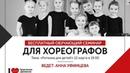 Семинар Ритмика для детей. Анна Уфимцева