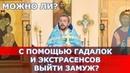 Можно ли с помощью гадалок и экстрасенсов выйти замуж? Священник Игорь Сильченков