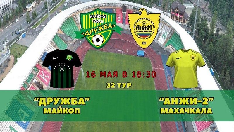 Прямая трансляция матча ДружбаМайкоп - Анжи-2Махачкала