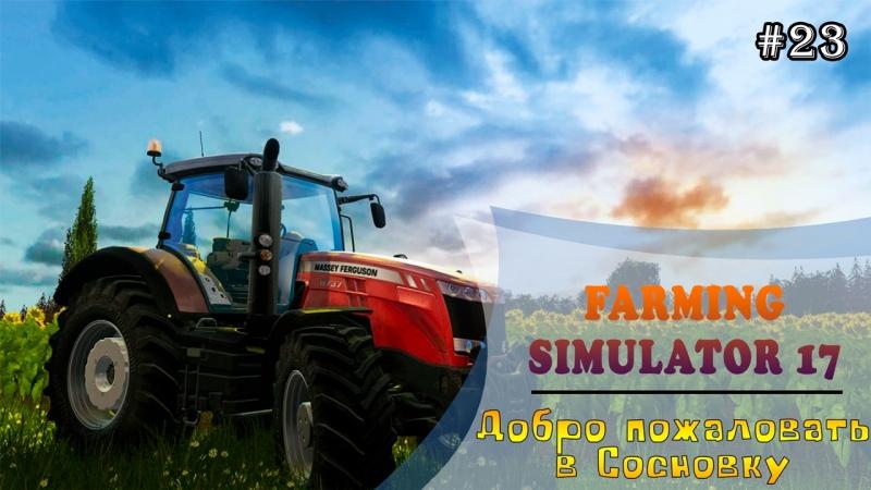 Farming Simulator 17 23 - Работа на полях Сосновки (9.30 МСК)