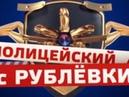 Полицейский с Рублёвки 4 сезон серия 7