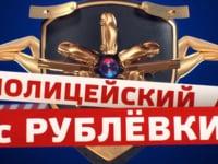 Полицейский с Рублёвки (4 сезон) (серия 7)