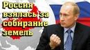 Возрождение Великой России: Путин начал собирание Земель Русских (Суть вещей).