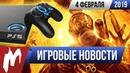 Игромания! ИГРОВЫЕ НОВОСТИ, 4 февраля (Metro: Exodus, Resident Evil 3, PlayStation 5, Alice: Asylum)