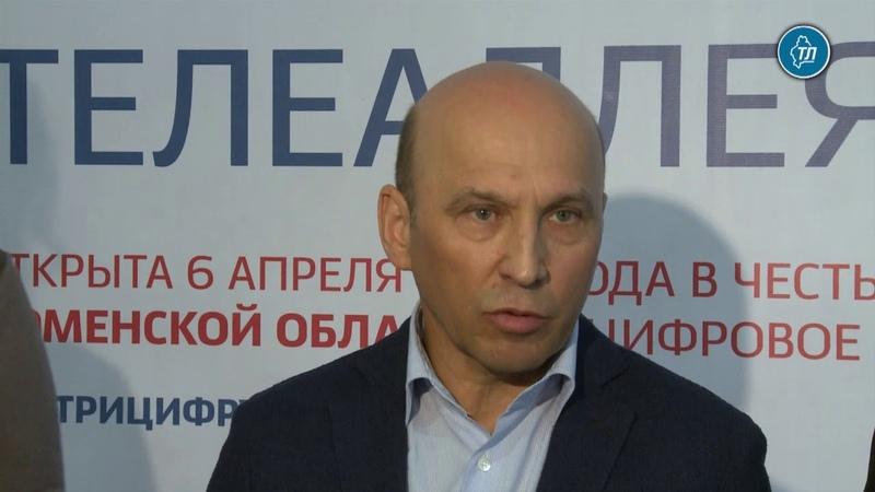 Сергей Сарычев настроил цифру после того, как в регионе был запущен первый мультиплекс