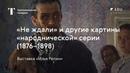 Не ждали и другие картины народнической серии TretyakovEDU