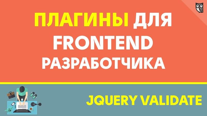 Плагины для Front-end разрабочика - Jquery Validate
