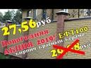 Кирпич ФАГОТ ещё дешевле 27,56 руб шт красный Керамо ЕФТ100 на столбы, слоновая кость ЛЕФ100