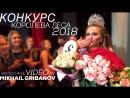 Backstage конкурса КОРОЛЕВА ЛЕСА 2018