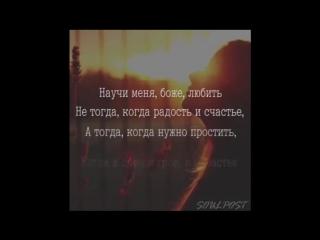 Научи меня, Боже, любить...