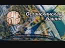 Останкинская башня | J J