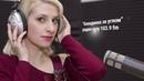 На радио-шоу Блондинка за углом - Войны памяти