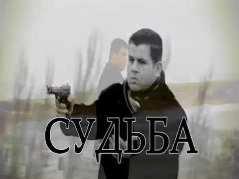 Сёма Семёнов - Судьба (Дагестан) на русском