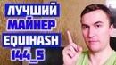 СРАВНЕНИЕ МАЙНЕРОВ ДЛЯ МАЙНИНГА BITCOIN GOLD (EQUIHASH 144_5): GMINER VS EWBF'S CUDA EQUIHASH MINER