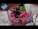 Щербет из ягод с базиликом Искренне Ваш