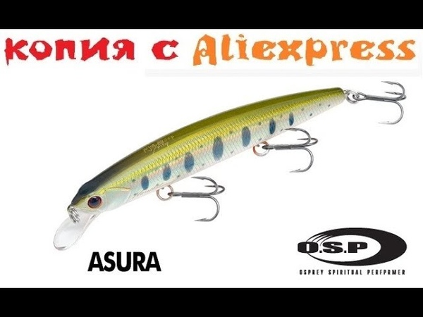 Копии воблеров с Aliexpress игра под водой - O S P Asura